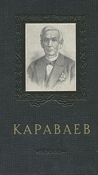 В. А. Караваев. Жизнь и деятельность