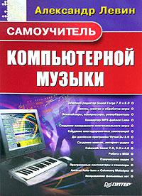 Самоучитель компьютерной музыки
