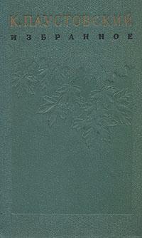 К. Паустовский. Избранные произведения. В двух томах. Том 1