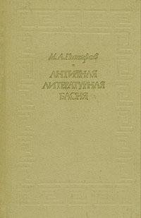 Античная литературная басня