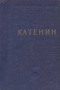 П. А. Катенин. Стихотворения. П. А. Катенин