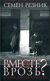 Вместе или врозь? Судьба евреев в России. Заметки на полях дилогии А. И. Солженицына