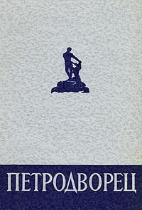 Zakazat.ru: Петродворец. Н. Н. Федорова, А. Г. Раскин