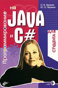 Программирование на Java и С# для студента (+ CD-ROM)12296407Рассмотрены основные вопросы программирования на языках JAVA и С#, включая их сравнительное описание как двух важнейших и весьма сходных прикладных платформ для создания современных сетевых приложений. Книга содержит теоретическую часть, объясняющую основные моменты программирования, и практическую, включающую задания, контрольные вопросы и много законченных примеров с подробными объяснениями и комментариями, которые позволяют эффективно перейти к самостоятельному написанию программ на языках JAVA и С#. На компакт-диске размещены листинги примеров, рассмотренных в книге.