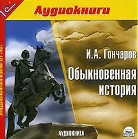 Обыкновенная история (аудиокнига MP3)