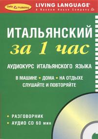 Итальянский за 1 час. Аудиокурс итальянского языка (брошюра + CD)