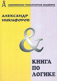 Книга по логике ( 5-8323-0355-5 )