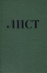 Ф. Лист. В двух томах. Том 2
