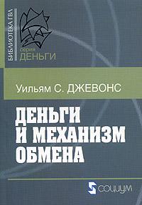 Деньги и механизм обмена ( 5-901901-51-7 )