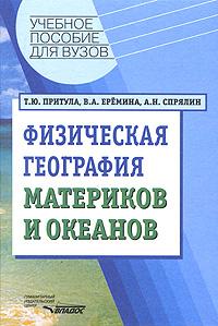 Физическая география материков и океанов ( 5-691-01152-9 )