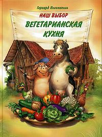 Наш выбор - вегетарианская кухня
