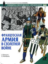Французская армия в Столетней войне ( 5-17-022699-3, 5-271-08185-0 )