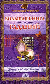 Большая книга гаданий