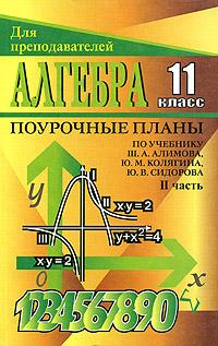 Алгебра и начала анализа 11 класс. Поурочные планы по учебнику Ш. М. Алимова, Ю. М. Колягина, Ю. В. Сидорова. Часть II