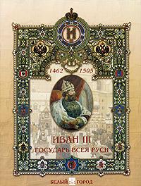 Иван III. Государь всея Руси