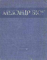 Александр Блок - Сочинения в одном томе
