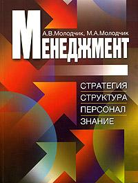 Менеджмент. Стратегия, структура, персонал, знание