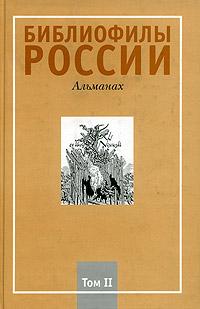 Библиофилы России. Альманах, №2
