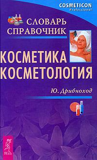 Косметика. Косметология. Словарь-справочник