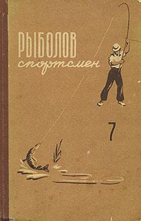 Рыболов-спортсмен 7