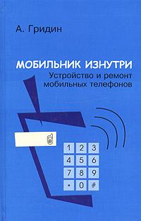 Мобильник изнутри. Устройство и ремонт мобильных телефонов