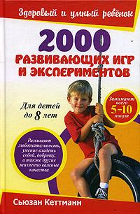 2000 развивающих игр и экспериментов. Для детей до 8 лет