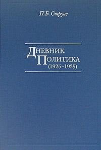 Дневник политика (1925-1935)