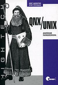 QNX/UNIX. Анатомия параллелизма