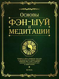 Основы фэн-шуй и медитации ( 5-17-030197-9, 5-271-11407-4, 985-13-4725-6 )