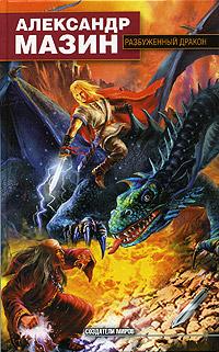 Александр Мазин Разбуженный дракон мазин а в спящий дракон