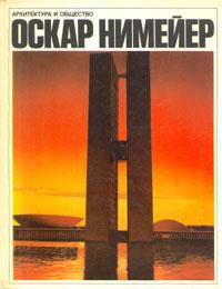 Оскар Нимейер. Архитектура и общество