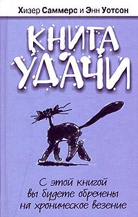 Книга удачи. Хизер Саммерс, Энн Уотсон