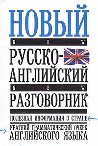 Новый русско-английский разговорник ( 5-17-027399-7, 5-271-10268-8, 5-9578-1302-8 )