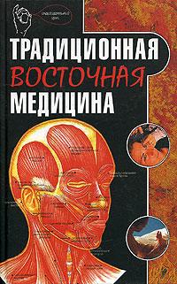 Zakazat.ru Традиционная восточная медицина. Яроцкая Э. П.