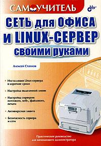 Сеть для офиса и LINUX-сервер своими руками ( 5-94157-668-4 )