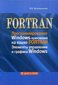 FORTRAN. Программирование Windows-приложений на языке FORTRAN. Элементы управления и графика Windows ( 5-86404-203-X )