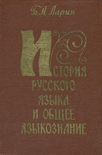История русского языка и общее языкознание