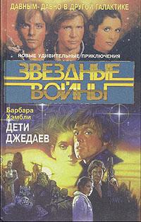Звездные войны. Дети Джедаев