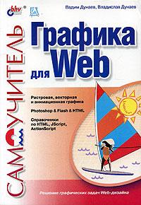 Графика для Web