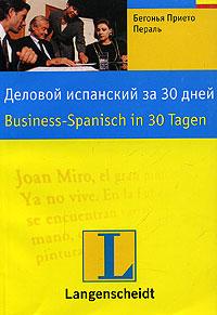 Деловой испанский за 30 дней