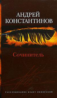 Андрей Константинов Сочинитель
