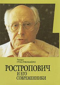 Ростропович и его современники