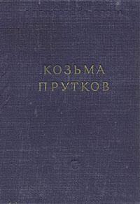 Козьма Прутков. Избранные сочинения
