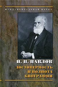 И. П. Павлов: достоверность и полнота биографии