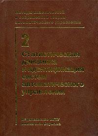 Методы классической и современной теории автоматического управления. В 5 томах. Том 2. Статистическая динамика и идентификация систем автоматического управления