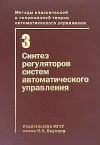 Методы классической и современной теории автоматического управления. В 5 томах. Том 3. Синтез регуляторов систем автоматического управления