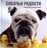 Собачьи радости ( 5-98124-050-4 )