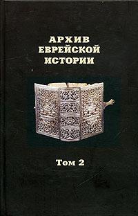 Архив еврейской истории. Том 2