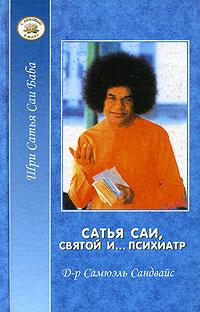 Шри Сатья Саи Баба: Сатья Саи, святой и… психиатр