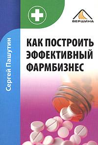 Как построить эффективный фармбизнес12296407В книге представлены основные принципы маркетинга в фармбизнесе. Изложены технологические приемы, необходимые в повседневной работе всех категорий предприятий, задействованных в сфере фармбизнеса. Дастся подробная характеристика российского фармрынка с точки зрения его инвестиционного потенциала, а также конкретные практические маркетинговые рекомендации по совершенствованию коммерческой деятельности па фармрынке. Издание будет полезно работникам банковской сферы и страховых фирм, российских и зарубежных фармкомпаний, а также студентам, аспирантам и преподавателям экономических и профильных вузов.